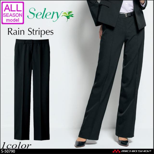 事務服 制服 セロリー selery パンツ S-50790