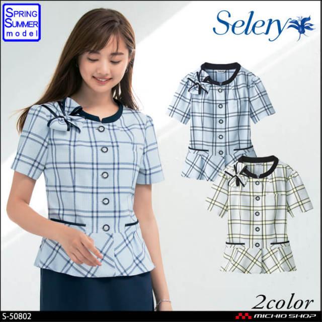 事務服 制服 セロリー selery オーバーブラウス S-50802 S-50809