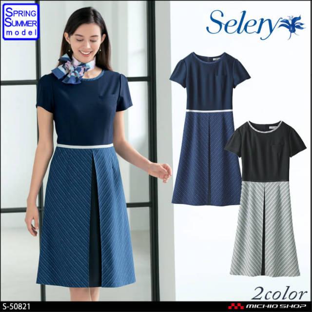 事務服 制服 セロリー selery ワンピース S-50821 S-50829