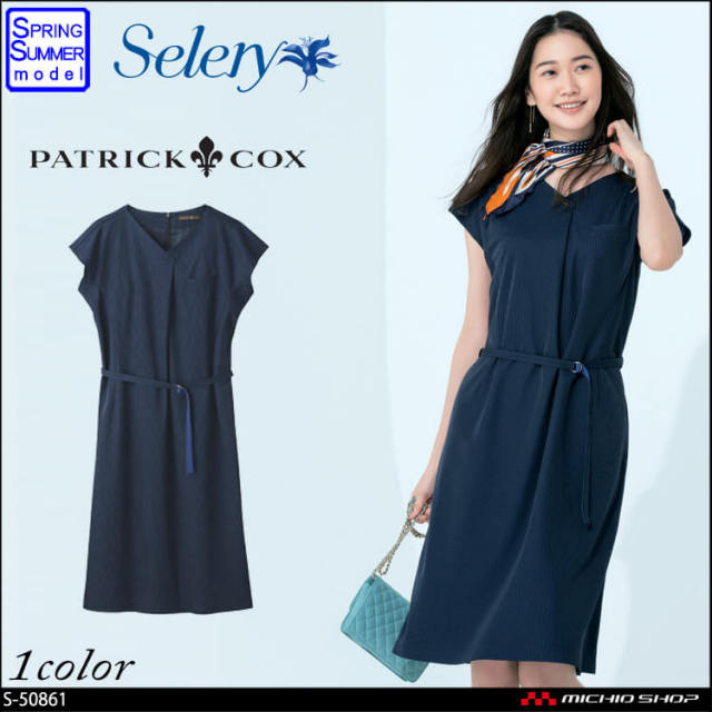 事務服 制服 パトリックコックス×セロリー PATORICK COX selery ワンピース S-50861