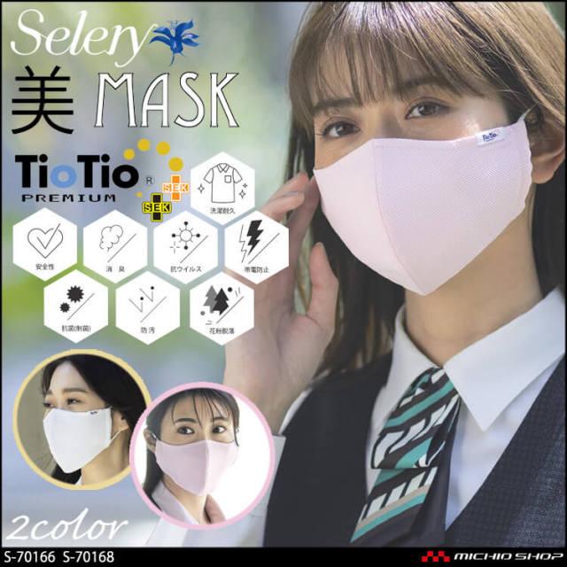 [ウイルス対策・飛沫対策・花粉対策]マスク TioTioプレミアム セロリー 制服美マスク S-70166 S-70168 2021年秋冬新作 3層構造フィルター