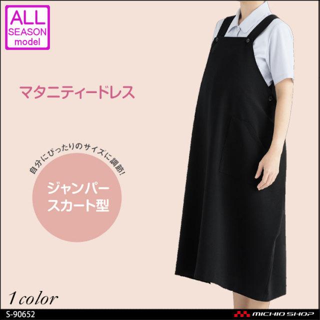 事務服 制服 selery セロリー マタニティードレス ジャンパースカート型