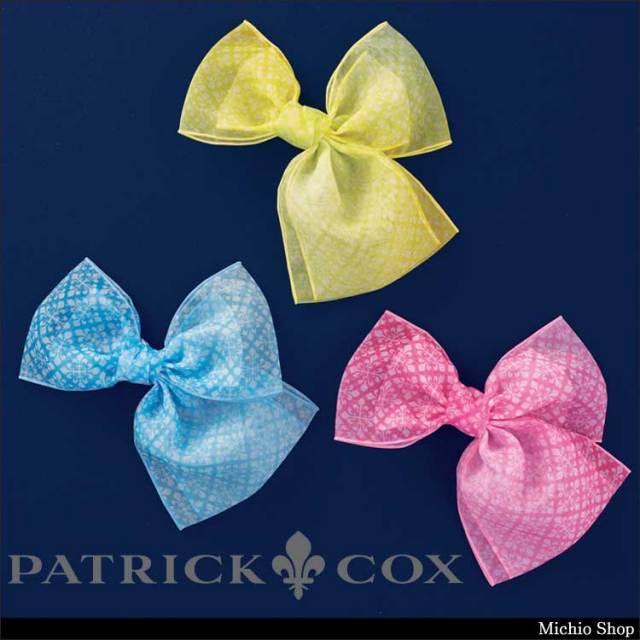 パトリックコックス×セロリー  リボン(クリップ付) S-98252 S-98253 S-98254 PATORICK COX