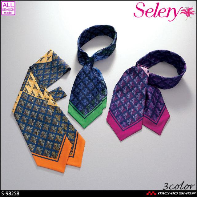 パトリックコックス×セロリー スカーフリボン S-98258 S-98259 S-98260 PATORICK COX