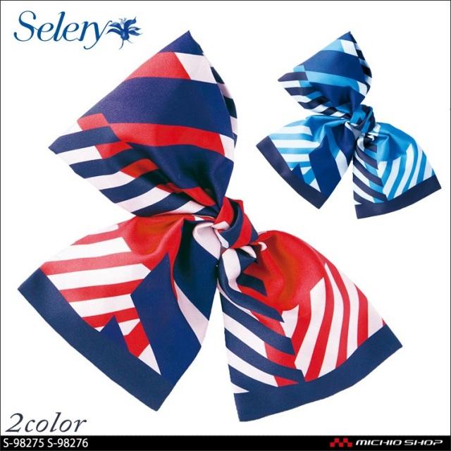 セロリー selery リボン S-98275 S-98276