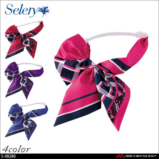 事務服 制服 selery セロリー スカーフ