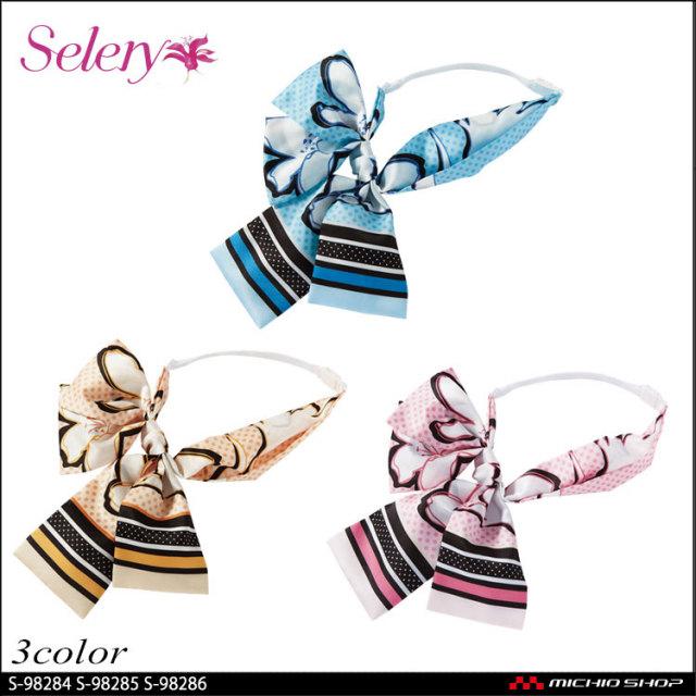 セロリー selery リボン S-98284 S-98285 S-98286 2017年春夏新作