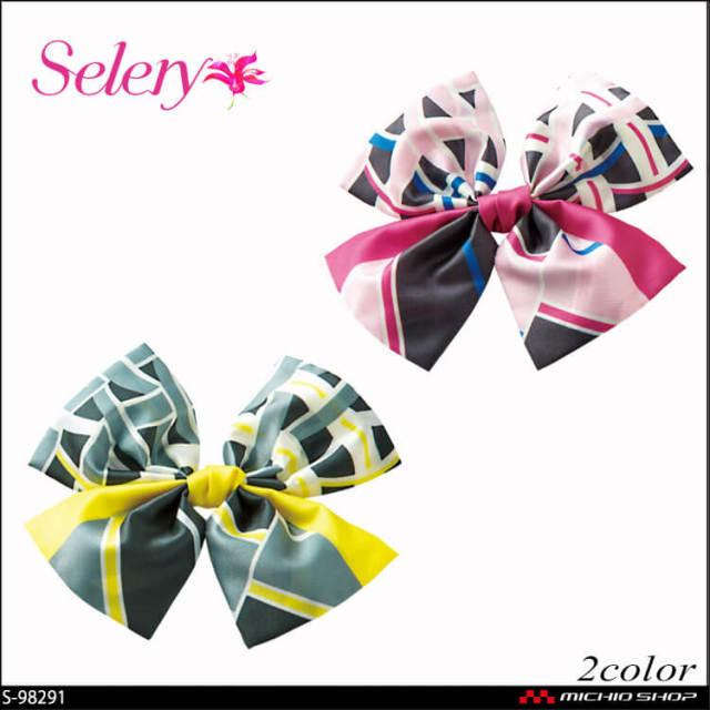 事務服 制服 セロリー selery リボン(クリップ付) S-98291 S-98292