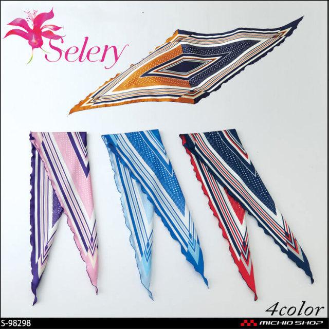 事務服 制服 パトリックコックス×セロリー PATORICK COX selery スカーフ S-98298 S-98299 S-98300 S-98301