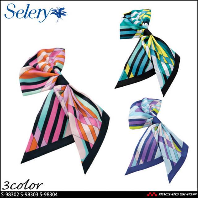 事務服 制服 セロリー selery リボン(クリップ付き) S-98302 S-98303 S-98304 2020年春夏新作