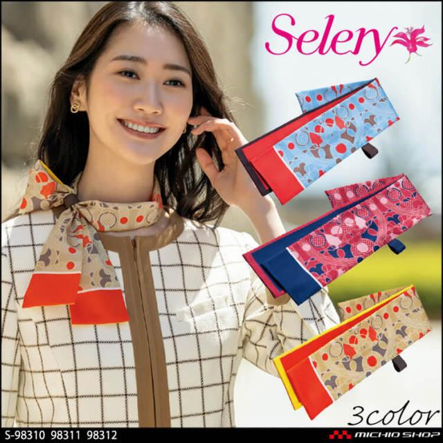 事務服 制服 セロリー selery スカーフリボン S-98310 S-98311 S-98312 2020年秋冬新作