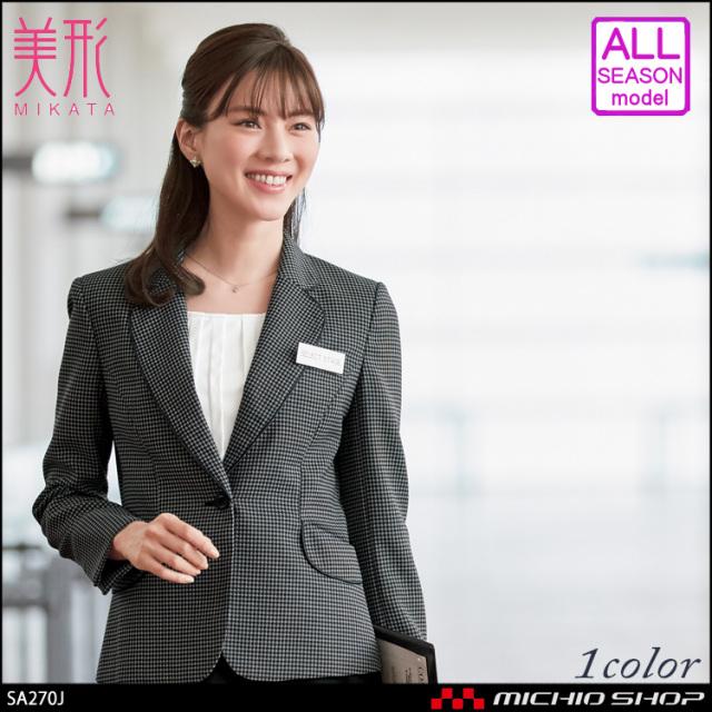 事務服 制服 セレクトステージ 神馬本店 ジャケット SA270J