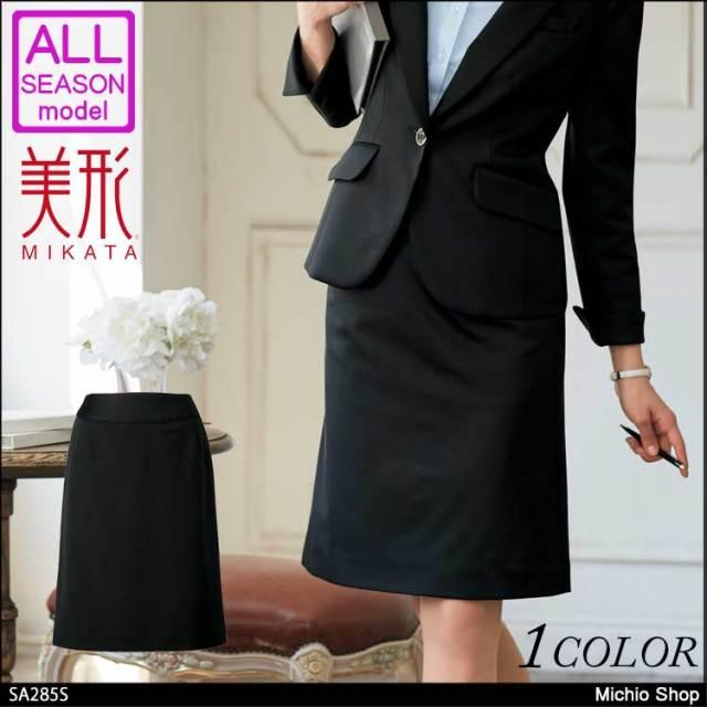 事務服 制服 セレクトステージ 神馬本店 美形スカート SA285S