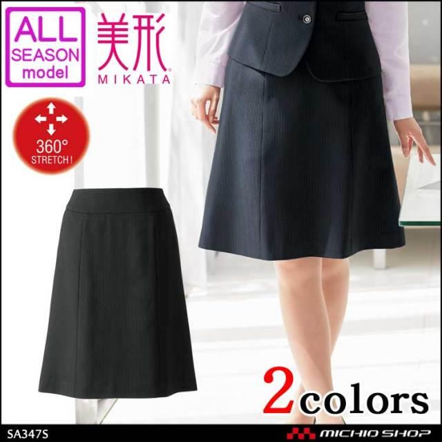 事務服 制服 SELECT STAGE 神馬本店 美形セミフレアスカート SA347s