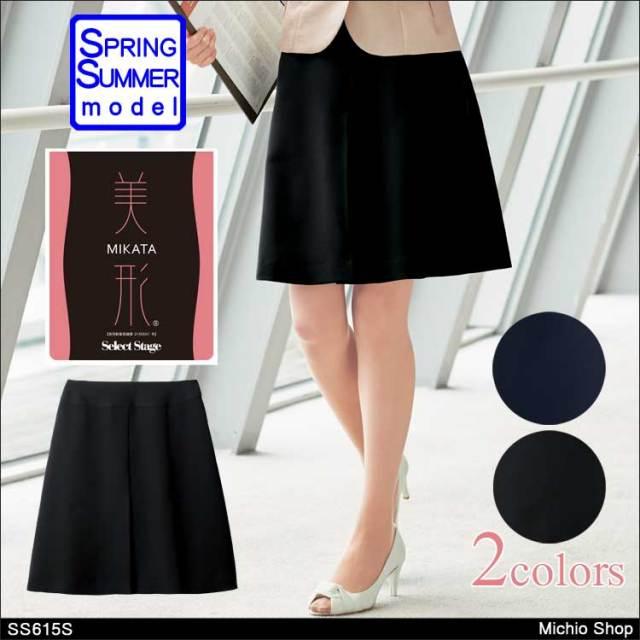 事務服 制服 セレクトステージ 神馬本店 美形フレアプリーツスカート SS615S フレアースカート