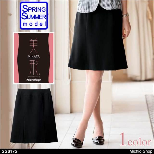 事務服 制服 セレクトステージ 神馬本店 美形マーメイドプリーツスカート SS617S フレアースカート