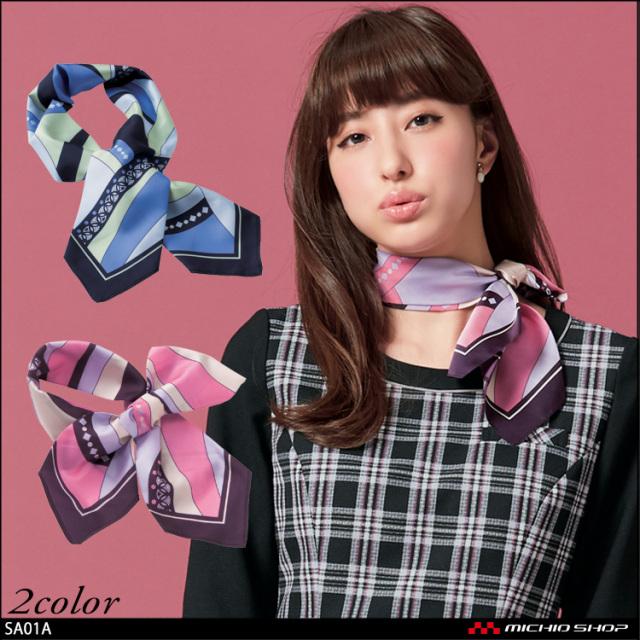 事務服 制服 セレクトステージ 神馬本店 スカーフ SA01A