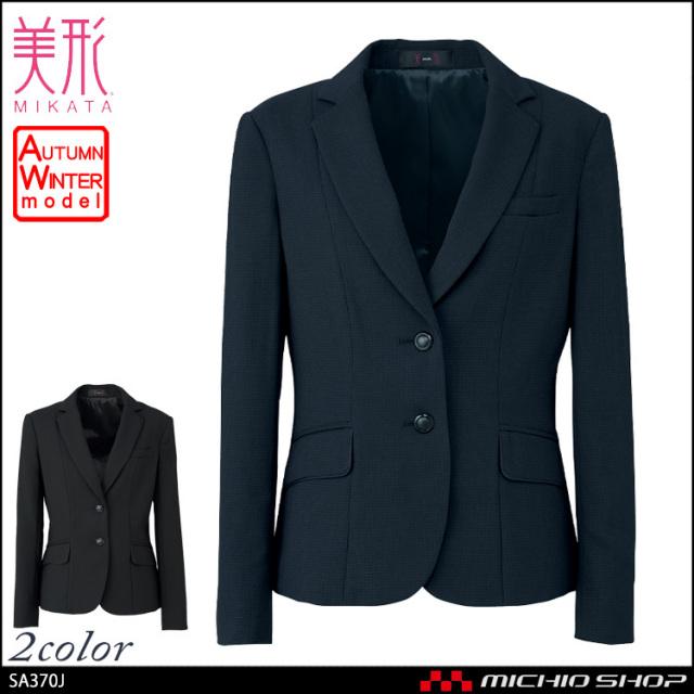 事務服 制服 セレクトステージ 神馬本店 美形ジャケット SA370J