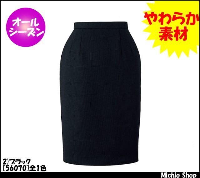 事務服 制服 en joie(アンジョア) スカート(55cm丈) 56070