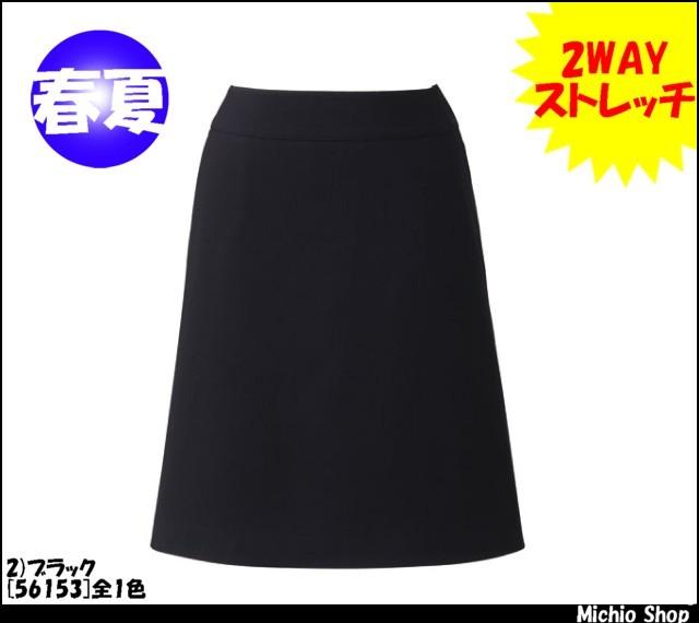 事務服 制服 en joie(アンジョア) フレアースカート(丈50cm) 56153