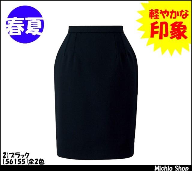 事務服 制服 en joie(アンジョア) スカート(丈50cm) 56155 春夏