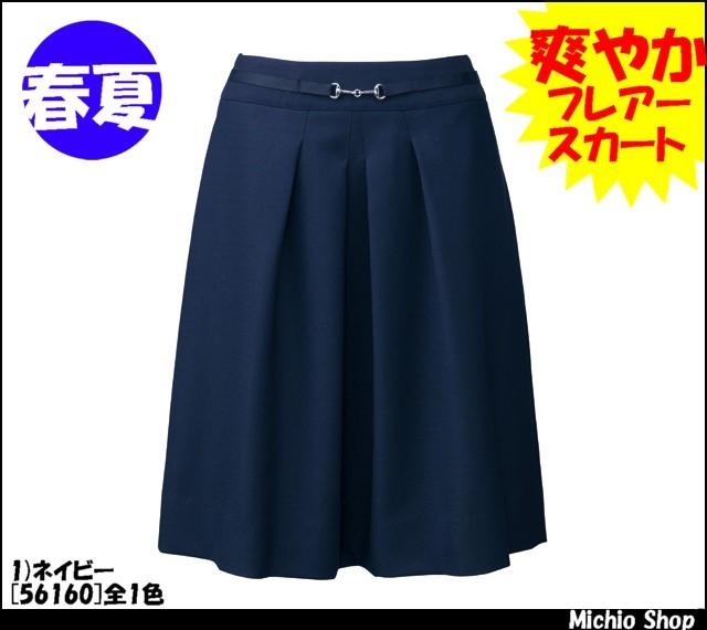 事務服 制服 en joie(アンジョア) フレアースカート 56160 春夏