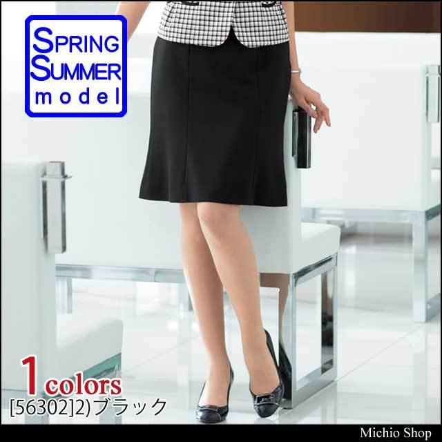 事務服 制服 en joie(アンジョア) マーメイドスカート(55cm) 56302