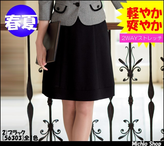事務服 制服 en joie(アンジョア) フレアースカート(53cm) 56303