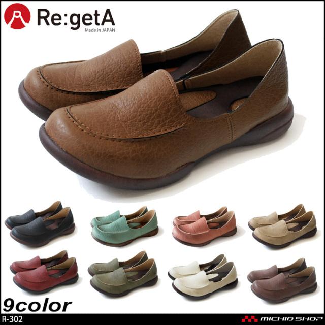 靴 シューズ ローファー ディーフェイズ Re:getA リゲッタ ドライビングローファー R-302 レディース