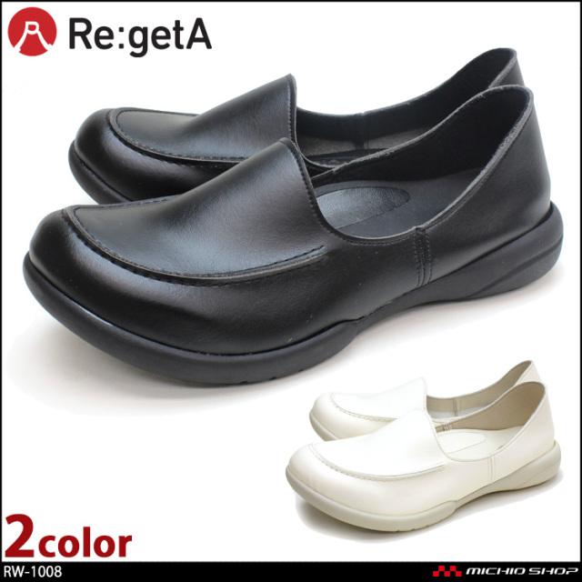 靴 シューズ 医療 事務 ディーフェイズ Re:getA Work リゲッタ・ワーク モカシューズ RW-1008 レディース