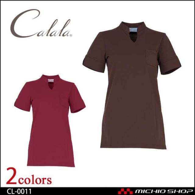 制服 Calala キャララ エステユニフォ―ム クリニック チュニック CL-0011