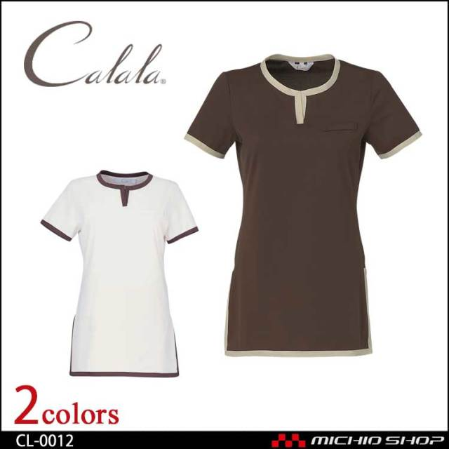 制服 Calala キャララ エステユニフォ―ム クリニック チュニック CL-0012