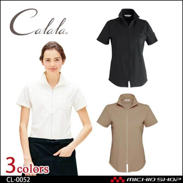 制服 Calala キャララ エステユニフォ―ム クリニック カットソー CL-0052