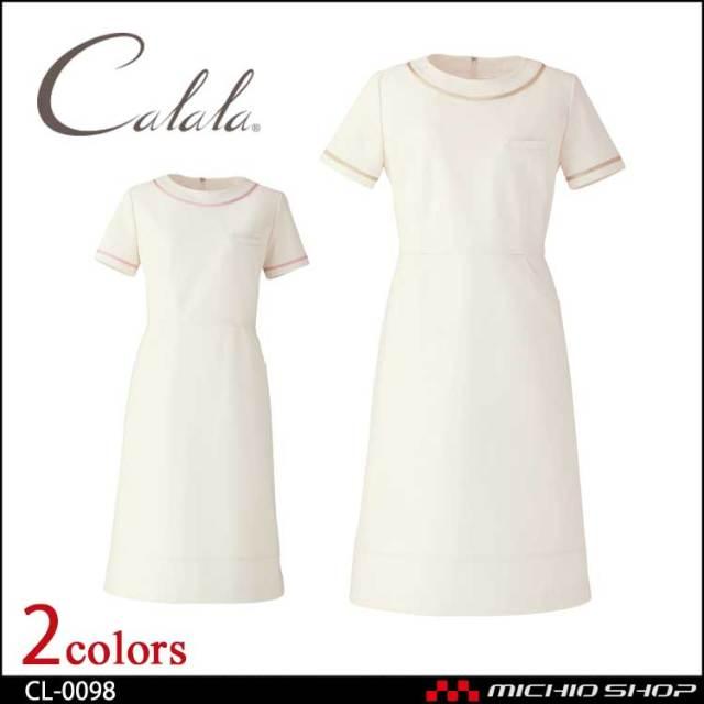 制服 Calala キャララ エステユニフォ―ム クリニック ワンピース CL-0098