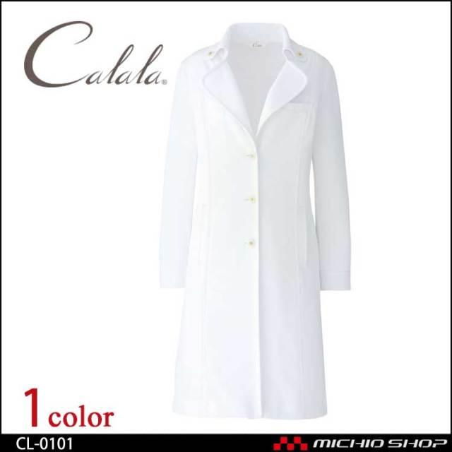 制服 Calala キャララ エステユニフォ―ム クリニック コート CL-0101