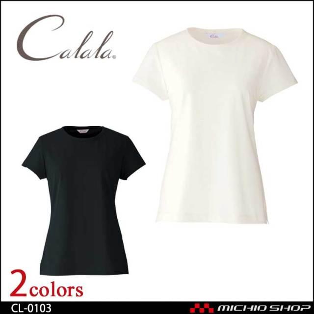 制服 Calala キャララ エステユニフォ―ム クリニック カットソー CL-0103
