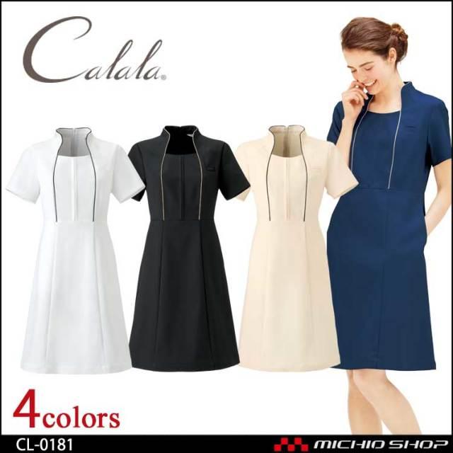 制服 Calala キャララ エステユニフォ―ム クリニック ワンピース CL-0181