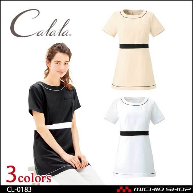 制服 Calala キャララ エステユニフォ―ム クリニック チュニック CL-0183