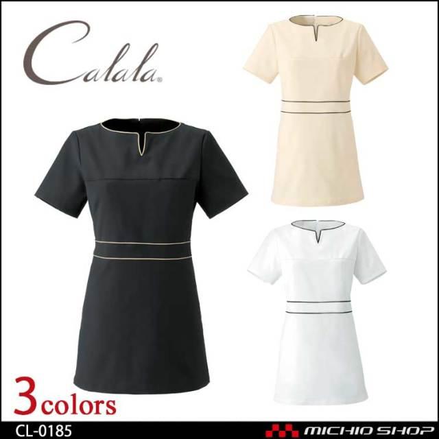 制服 Calala キャララ エステユニフォ―ム クリニック チュニック CL-0185