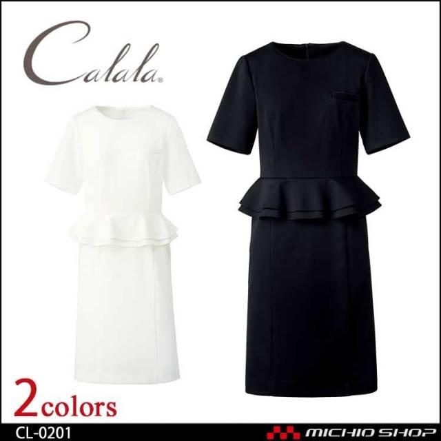制服 Calala キャララ エステユニフォ―ム クリニック ワンピース CL-0201