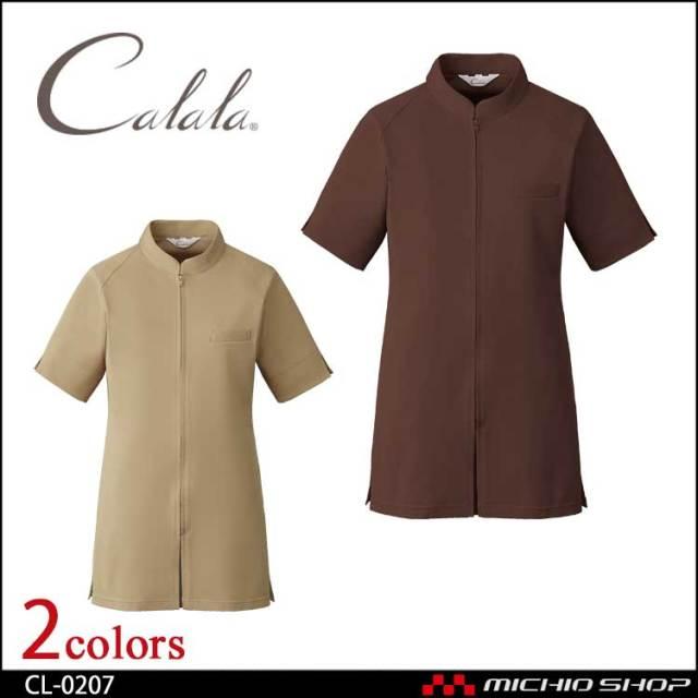 【廃番予定】制服 Calala キャララ エステユニフォ―ム クリニック カットソー CL-0207