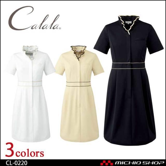 制服 Calala キャララ エステユニフォ―ム クリニック ワンピース CL-0220