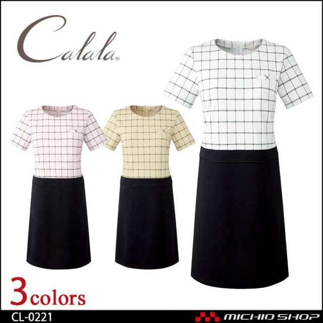 制服 Calala キャララ エステユニフォ―ム クリニック ワンピース CL-0221