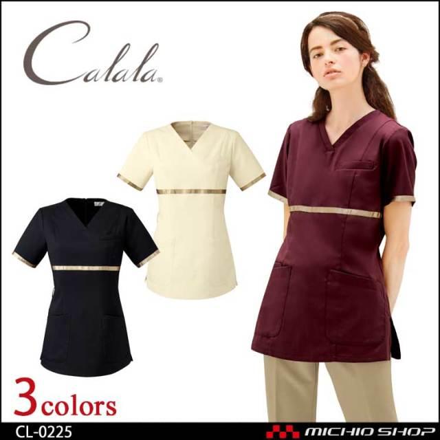 制服 Calala キャララ エステユニフォ―ム クリニック チュニック CL-0225