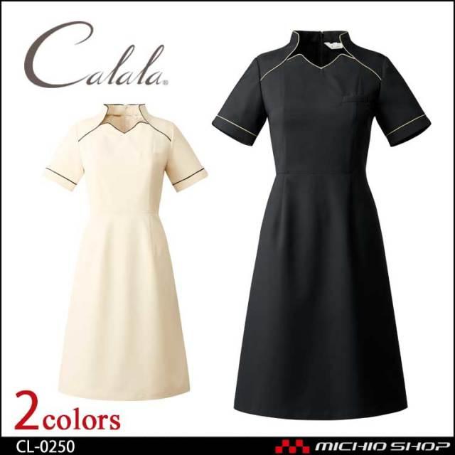 制服 Calala キャララ エステユニフォ―ム クリニック ワンピース CL-0250