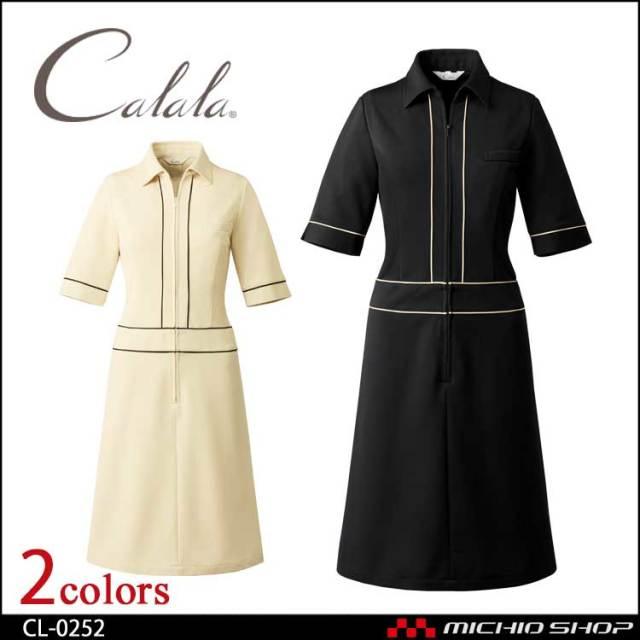 制服 Calala キャララ エステユニフォ―ム クリニック ワンピース(五分袖) CL-0252