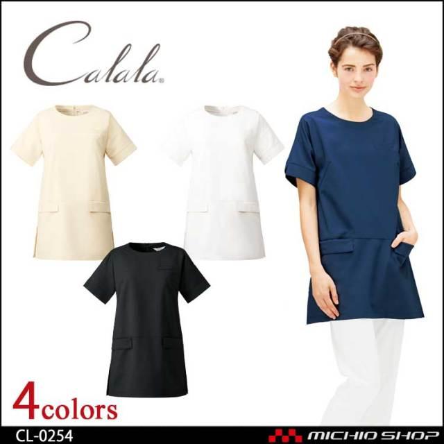 制服 Calala キャララ エステユニフォ―ム クリニック チュニック CL-0254