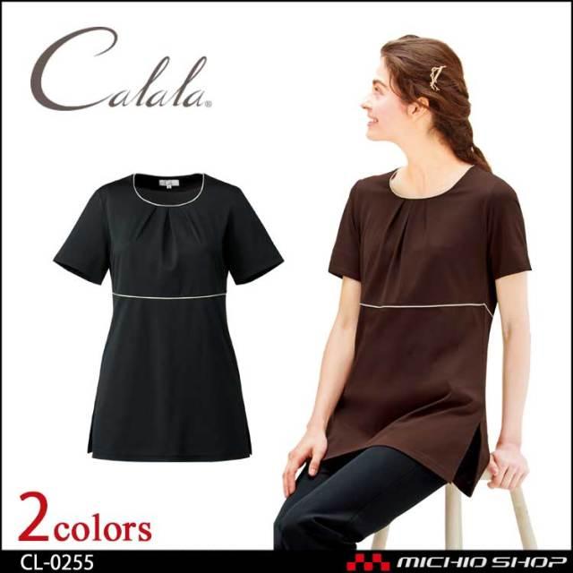制服 Calala キャララ エステユニフォ―ム クリニック カットソー CL-0255