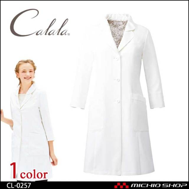 制服 Calala キャララ エステユニフォ―ム クリニック コート(七分袖) CL-0257