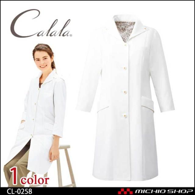 制服 Calala キャララ エステユニフォ―ム クリニック コート(七分袖) CL-0258